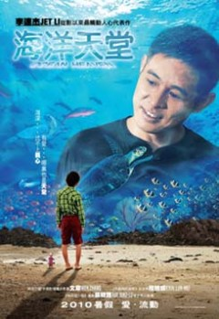 Ocean_teaser_poster_ocean1
